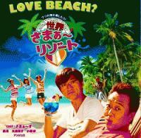 『7つの海を楽しもう! 世界さまぁ〜 リゾート』に3週連続 【バリ島】 が登場します!!