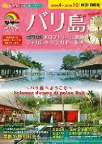 ☆4月以降のレインボーツアー バリ島ツアー&オプショナルツアー パンフレット完成☆