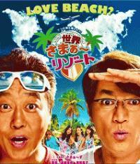 またまた『7つの海を楽しもう! 世界さまぁ〜 リゾート』 【バリ島】 が登場します!!クタビーチで遊ぶなら「クタラウンジ」使ってね!!