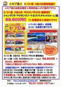 【セブ島】6/23発 3泊4日限定 89,800円 シャングリラマクタン泊