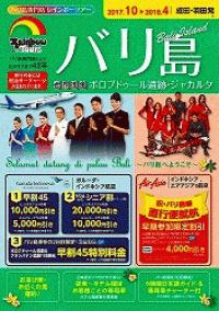 ☆10月以降のレインボーツアー バリ島ツアー&オプショナルツアー パンフレット完成☆